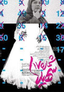 پوستر فیلم شماره ۱۷ سهیلا اولین ساختهی محمود غفاری