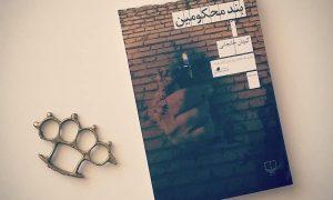 بند محکومین تازه ترین رمان منتشر شده از کیهان خانجانی