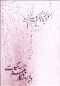 طرح جلد داستان از روزگار رفته حکایت از ابراهیم گلستان