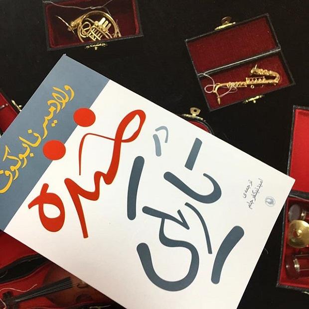 طرح جلد ترجمه فارسی رمان خنده در تاریکی اثر ولادیمیر ناباکوف