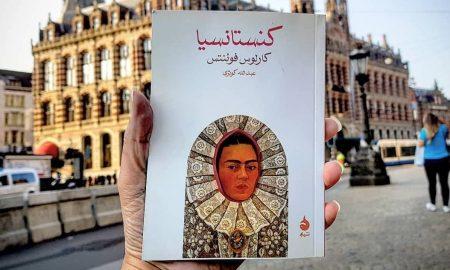 رمان کنستانسیا Constancia اثر بلندی نوشتهی کارلوس فوئنتسCarlos Fuentes