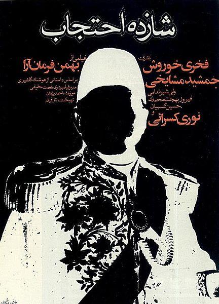 پوستر فیلم شازده احتجاب به کارگردانی بهمن فرمان آرا