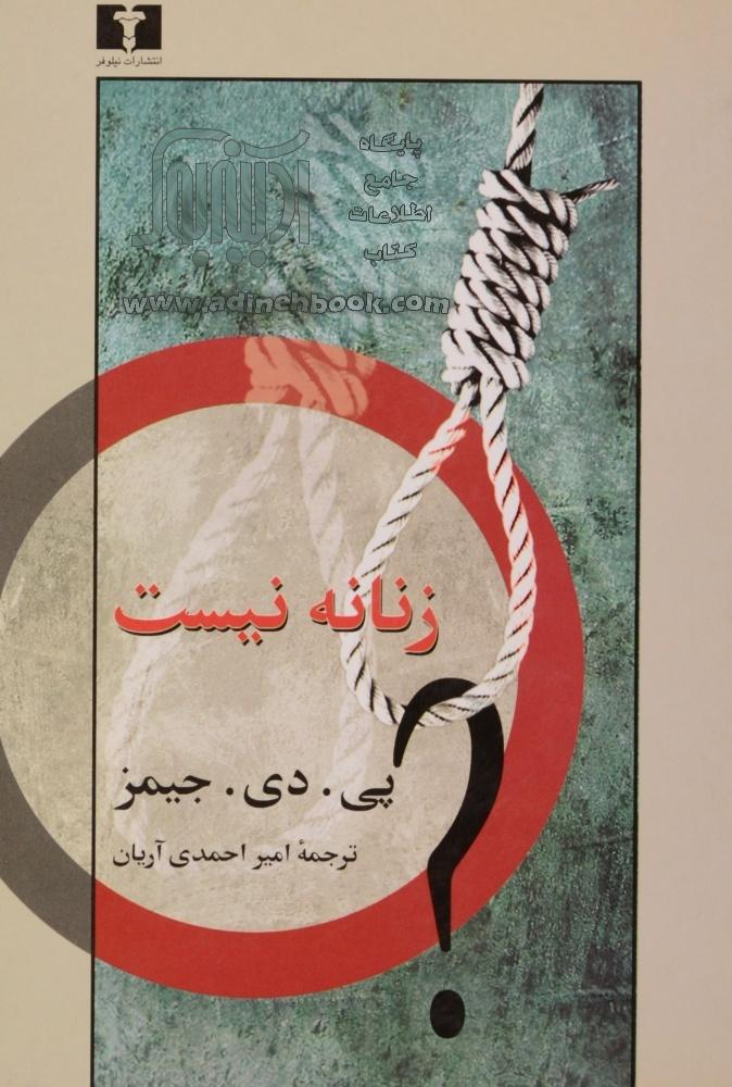 طرح جلد نسخه فارسی رمان زنانه نیست اثر پی.دی.جیمز P. D. James