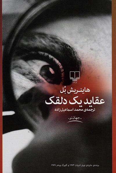 طرح جلد رمان عقاید یک دلقک اثر هاینریش بل ترجمه محمد اسماعیل زاده