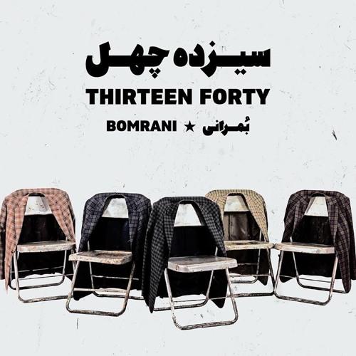 طراحی گرافیکی آلبوم سیزده چهل توسط حمید شوارعان انجام شده است.