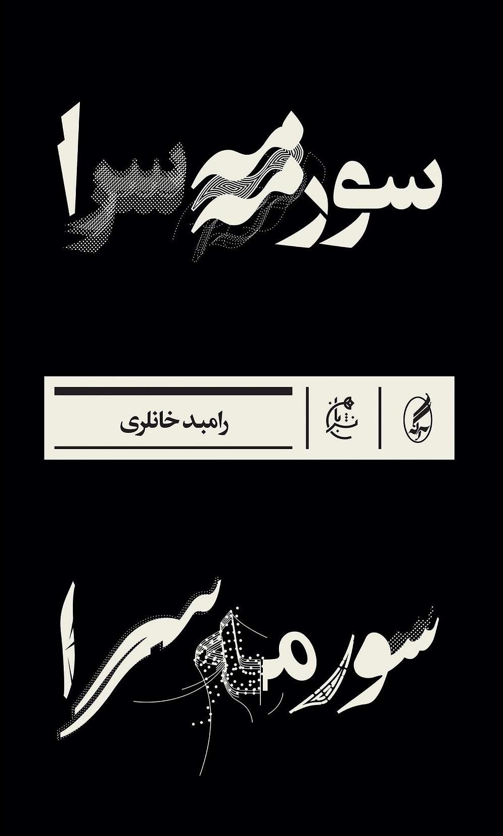 طرح جلد متفاوت و جالب رمان سورمه سرا به قلم رامبد خانلری