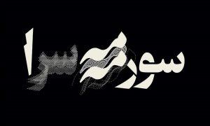 نقد رمان سورمه سرا نوشتهی رامبد خانلری؛ ترس و لرز