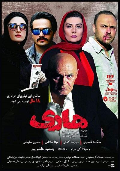 پوستر فیلم هاری به کارگردانی امیر احمد انصاری