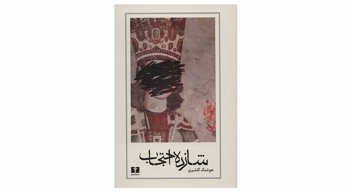رمان شازده احتجاب نوشتهی هوشنگ گلشیری