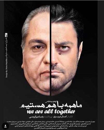 پوستر فیلم ما همه با هم هستیم با هنرنمایی مهران مدیری و رضا گلزار