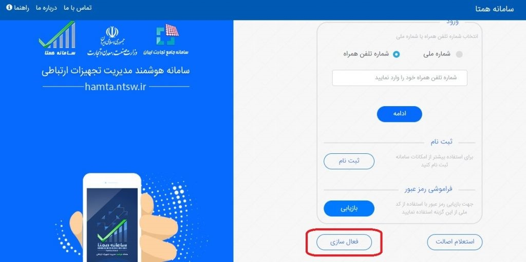 سامانه همتا راهکار پیشنهادی بابت رجیستری گوشیهای همراه