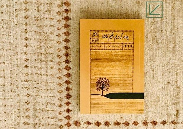 کتاب چادر کردیم رفتیم تماشا از مجموعهی سفرنامههای قدیمی زنان قاجار است. این مجموعه حاوی متن هشتاد سفرنامهی حج از مردان و زنان قاجاری است. نویسندهی این سفرنامه عالیه خانوم شیرازی است که برخلاف فامیلش اصالتا کرمانی است.