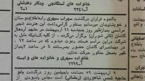 انتشار آگهی درگذشت سهراب سپهری