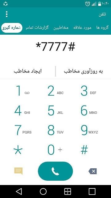 کد دستوری #۷۷۷۷* را شمارهگیری کنید!