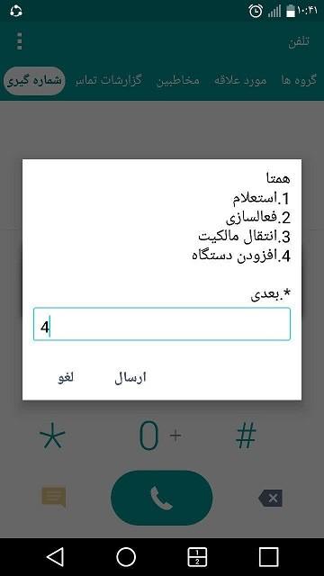 عدد مرتبط به گزینهی افزودن دستگاه (در اینجا عدد ۴) را وارد کنید.