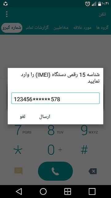 برای به دست آوردن شناسهی IMEI کافی است شمارهی #۰۶#* را با دستگاه خود شماره گیری کنید تا یک کد ۱۵ رقمی را برای شما نمایش دهد.