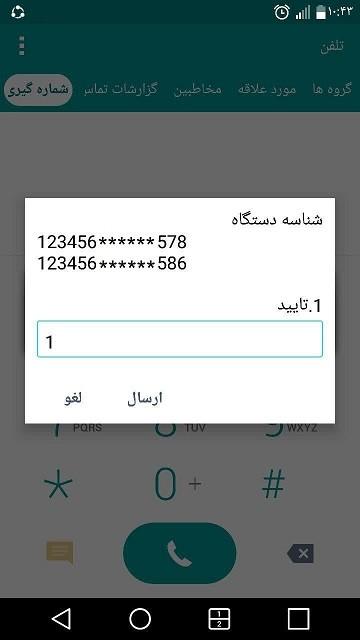 در این قسمت باید با استفاده از وارد کردن عدد ۱ صحت اطلاعات وارد شده را تایید کنید. شناسههای نمایش داده شده در صفحهی دستگاه خود را به خوبی بررسی کنید تا مغایرتی وجود نداشته باشد.