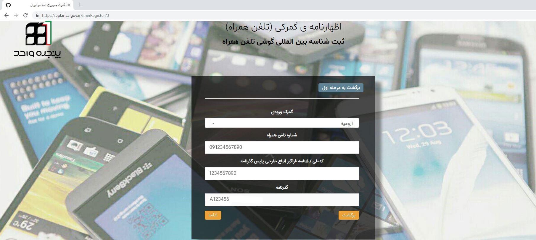 در صورتی شخص تابعیت ایرانی نداشته باشد نیز باید گزینهی مرتبط با آن را انتخاب کند.