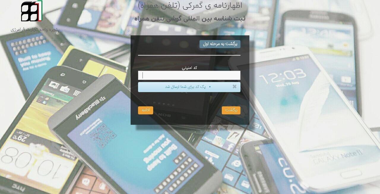 در این مرحله یک کد یک بار مصرف به شماره وارد شده در سایت ارسال خواهد شد که میبایست آن را در کادر زیر وارد کنید و گزینهی ادامه را انتخاب کنید.