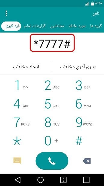 کد *۷۷۷۷# را مطابق شکل شماره گیریه کنید