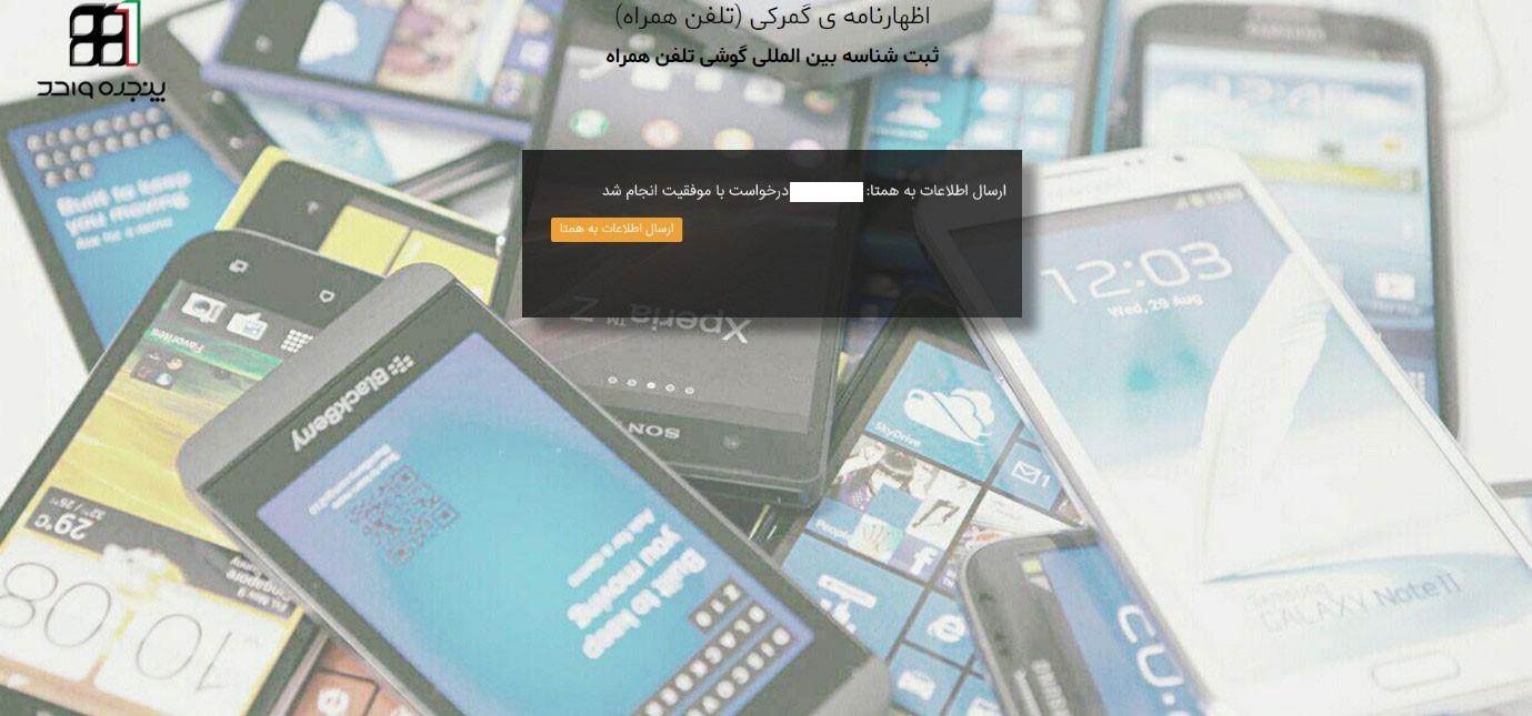 بعد از اینکه گزینهی ارسال اطلاعات به همتا را انتخاب کردید پیغامی مانند تصویر زیر نمایش داده میشود و کد فعال سازی برای شماره تلفن ثبت شده ارسال میشود.