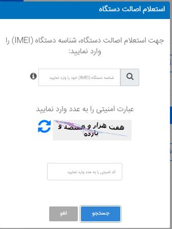 فیلد اولی از شما IMEI گوشی مورد نظرتان را درخواست میکند و فیلد دومی از شما میخواهد تا عبارت امنیتی مورد نظر را وارد کنید.