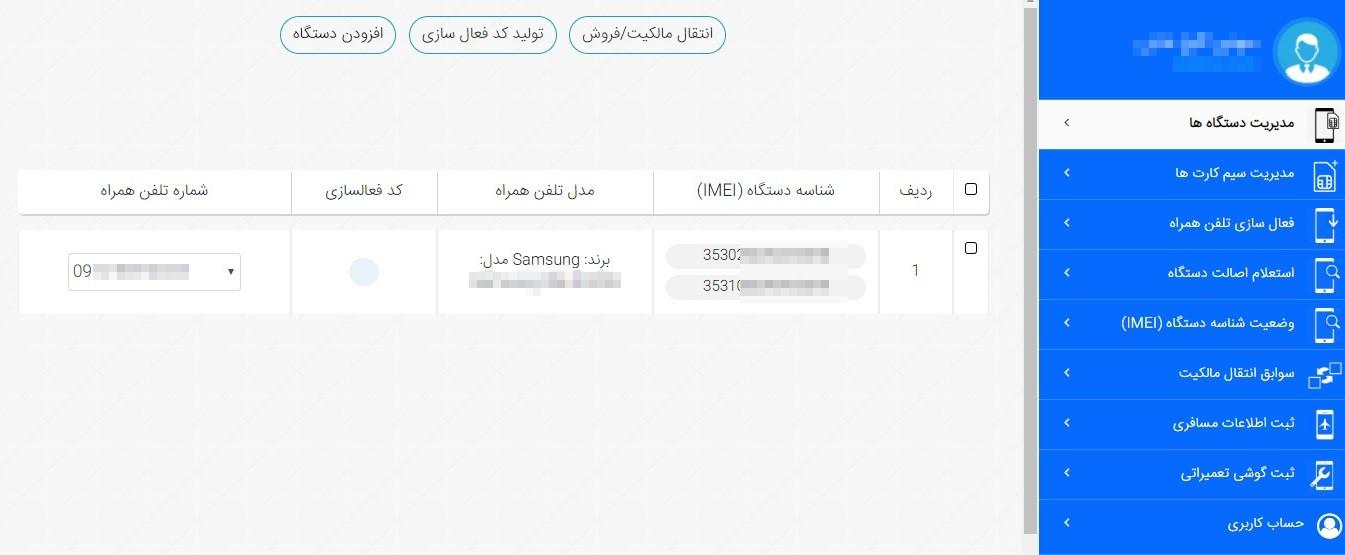 مشخصات شناسههای ثبت شده را در این صفحه مشاهده کنید