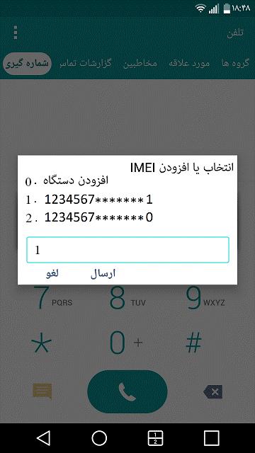 لازم به ذکر است که چنانچه کد IMEI دستگاهی که میخواهید مالیکت را به آن منتقل کنید در میان گزینهها وجود نداشت میتوانید با شماره گیری کد دستور *#۰۶# از دایلر گوشی آن را بدست آورید.