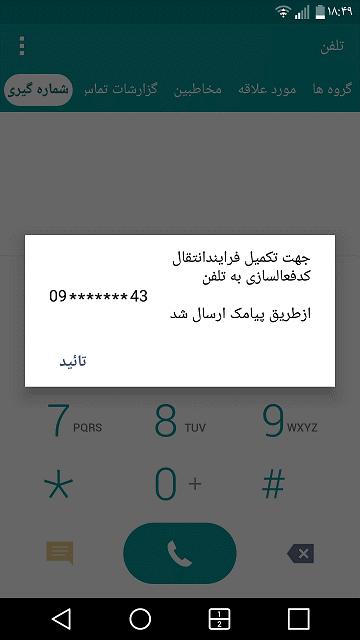 طی این مرحله شماره IMEI گوشی و شماره سیم کارتی که قرار است مالکیت به آن انتقال داده شود نمایش داده خواهد شد و شما پس از بررسی درستی شمارههای نمایش داده شده میبایست آن را تایید کنید و یا در صورت وجود مغایرت مراحل فوق را دوباره تکرار کنید.