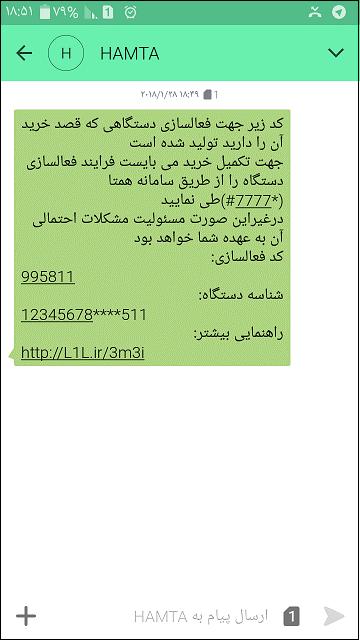 پیامک دریافتی از سامانه همتا