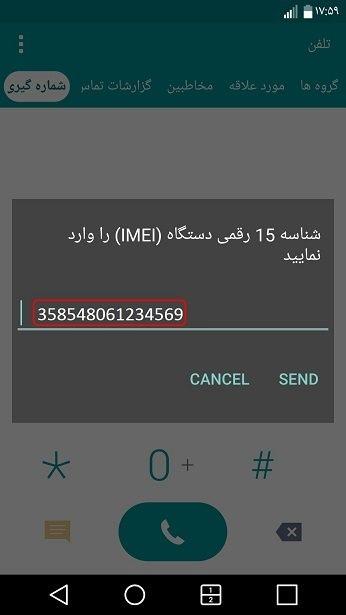 کد IMEI گوشی خود را وارد کنید و Send را بزنید