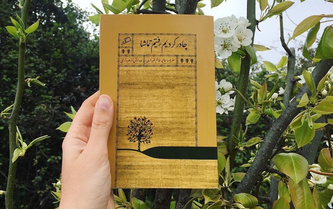 چادر کردیم رفتیم تماشا، سفرنامهی عالیه خانوم شیرازی به ویرایش زهره ترابی
