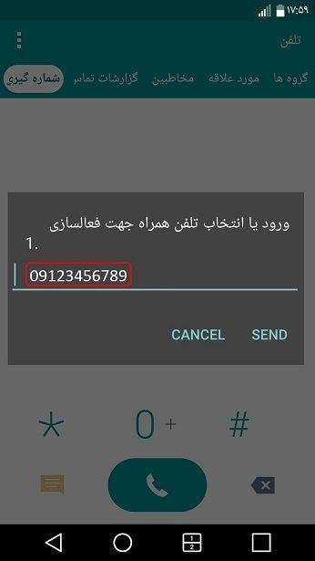 شماره موبایل خود را وارد کرده و روی «Send» کلیک کنید