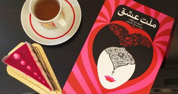 رمان ملت عشق وصلتی بین الا و یافتن معنای عشق و داستان شمس و مولانا برقرار میکند که بیش از هر چیز دیگری و فارغ از ارزشهای ادبی، ملت عشق را تبدیل به یک اتفاق در جهان رمان میکند.