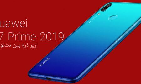 بررسی Y7 Prime 2019 | Huawei Y7 Prime 2019 زیر ذره بین نتنوشت