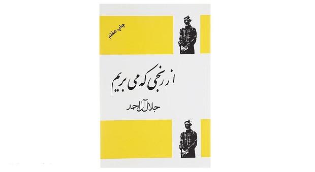 از رنجی که می بریم؛ نوشتهی جلال آل احمد