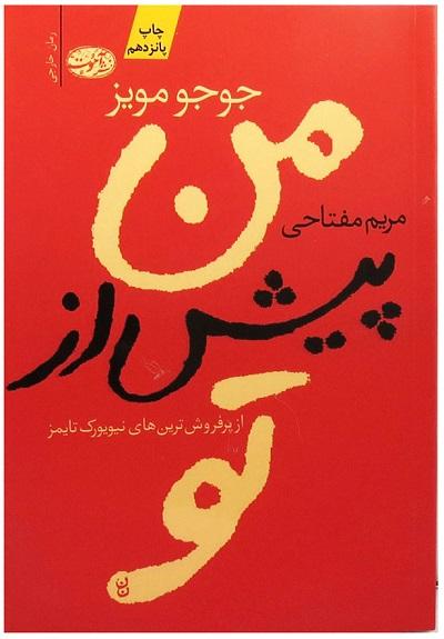 رمان من پیش از تو توسط مریم فتاحی به فارسی ترجمه شده است.