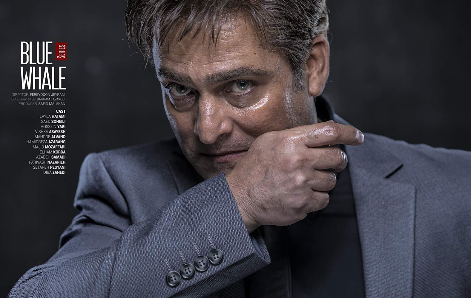 هنرنمایی حسین یاری در سریال نهنگ آبی