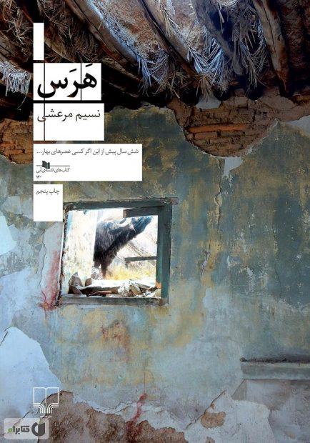 هرس دومین رمان نسیم مرعشی بعد از اثر پرفروشش است. اولین رمان او پاییز فصل آخر سال است که نزدیک به چهل بار تجدید چاپ شده است.