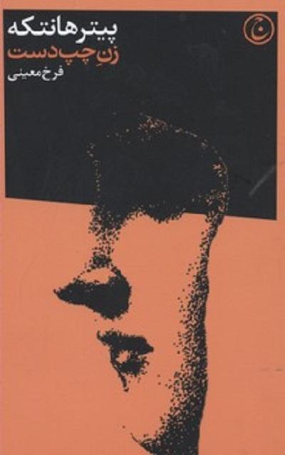 کتاب زن چپ دست یکی از آثار پیتر هانتکه