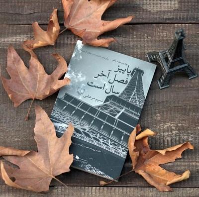پاییز فصل آخر سال است نوشته نسیم مرعشی داستان سه دختر است که هریک از یک شهری آمده اند. رجا رشت، لیلا از اهواز و شبانه تهرانی است. و هر یک خانوادههای متفاوتی به لحاظ فرهنگی و مالی دارند. اما با این حال علایق و سلیقههای هر سه نفر و سایر جوانان این رمان تقریبا یکی است.