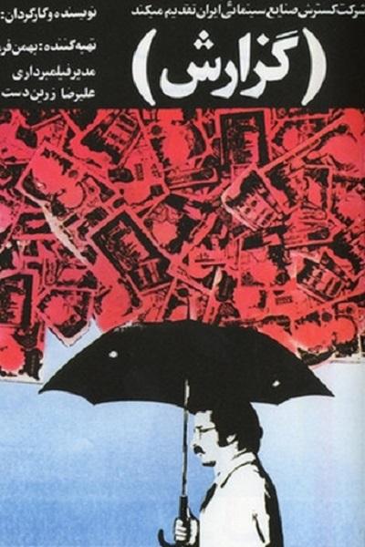 پوستر فیلم گزارش ساخته عباس کیارستمی