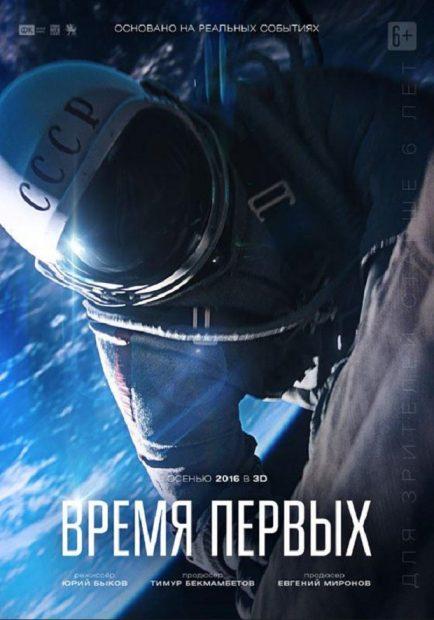 با وجود آن که بدون شک نقصهای زیادی به فیلم وارد است که از آن جمله به میتوان به ضعف صحنههای درون فضاپیما اشاره کرد.