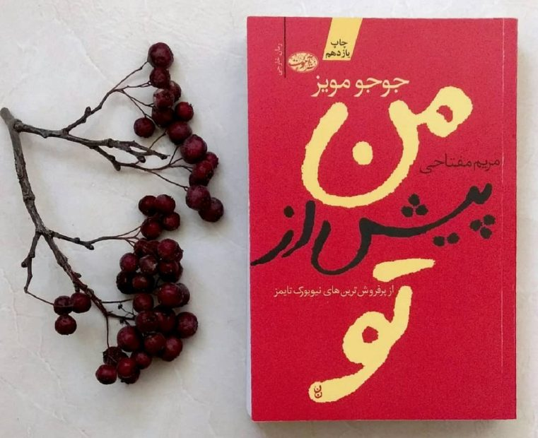 رمان من پیش از تو