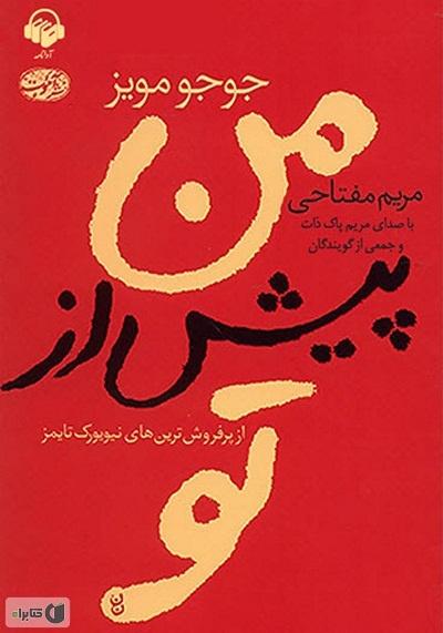 مریم مفتاحی مترجم رمان من پیش از تو متولد سال 1343 در شهر ساری است. او فارغ التحصیل رشتهی مترجمی زبان انگلیسی و زبانشناسی از دانشگاه علامه طباطبایی است که رمانهای مختلفی را ترجمه کرده است.