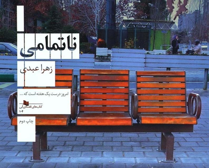 تحلیل رمان ناتمامی نوشتهی زهرا عبدی
