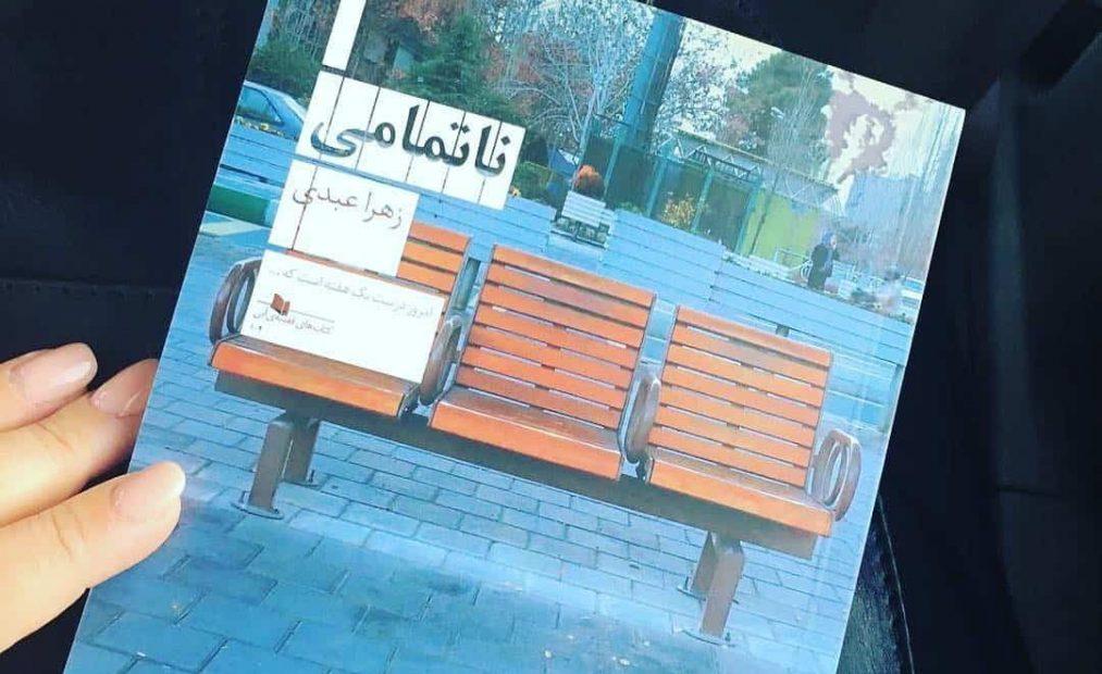 می توان گفت که رمان ناتمامی به اصطلاح رمانی تهرانی است. تهران نویس در دورهی معاصر تبدیل به یک شیوه شده است. شیوهای که اغلب تصویری از زندگی انسان معاصر در این شهر شلوغ و بزرگ به خواننده میدهد. خوانندهی رمان ناتمامی نیز یا اهل تهران است و یا تهران را دیده است و میتواند آن را حس کند.